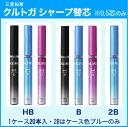 三菱鉛筆 シャープペン クルトガ替芯uni0.5-203(0.5のみ)ケース色が選べる、クルトガ専用とがりやすく滑らかな芯