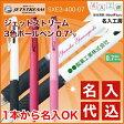 三菱鉛筆名入れボールぺンジェットストリーム 3色ボールペン 0.7mm SXE3-400-07【名入れ代無料】★UV名入れ