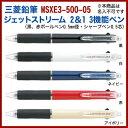 【名入れ無しの商品です】三菱鉛筆 ジェットストリーム 2&1 3機能ペン(0.5mmボール/0.5mm芯径)(MSXE3-500-05)黒・赤・シャープペン の 複合ペン送料別ボールペン シャーペン シャープペン 多機能ペン プレゼント 文房具 筆記用具 ■名入無