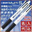 三菱鉛筆UV名入れ多機能ペンMulti5(MSE5-500)4色ボールペン+シャープペンのマルチペン。【名入れ無料!】