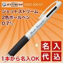 三菱鉛筆 ンジェットストリーム ボールペン