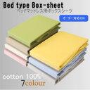 送料無料/ オーダーボックスシーツ(150×200×マチ40cm) 綿100%無地カラー (受注生産:日本製)