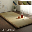 [90×200cm] い草マット (グリーン) ごろ寝マット 日本製 くつろぎ 折畳み可