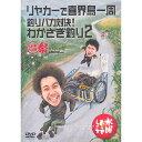 【新品】 HTB 【 水曜どうでしょう DVD 第21弾 】 リヤカーで喜界島一周/釣りバカ対決!わ