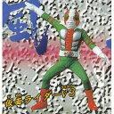 仮面ライダーV3 【 ガシャポン HGシリーズ 仮面ライダー 1 】 バンダイ カプセル ガチャガチャ 【開封品】