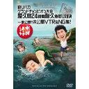 【新品】 HTB 【 水曜どうでしょう DVD 第27弾 】 釣りバカグランドチャンピオン大会 屋久