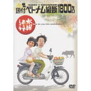 【新品】 HTB 【 水曜どうでしょう DVD 第1弾 】 原付ベトナム縦断1800キロ 【あす楽】