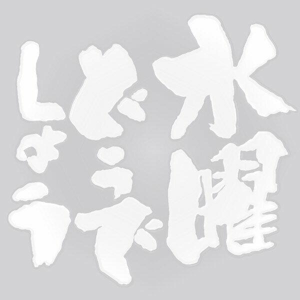 HTB 【 水曜どうでしょう グッズ ステッカー 】 ロゴカッティングシート 白 【あす楽…...:akism-shop:10003129