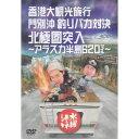 【新品】 HTB 【 水曜どうでしょう DVD 第12弾 】 香港大観光旅行/門別沖 釣りバカ対決/