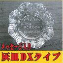 【名入れ 灰皿】メッセージ彫刻入り灰皿DXタイプ【誕生日プレゼント】【退職 記念品】【