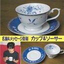 Narumi製 カップ&ソーサーにメッセージを彫刻いたします【卒業記念】【記念日】【誕