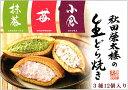 【今だけ送料込み】【冷凍便】冷やして食べる生どら焼き3種類1...