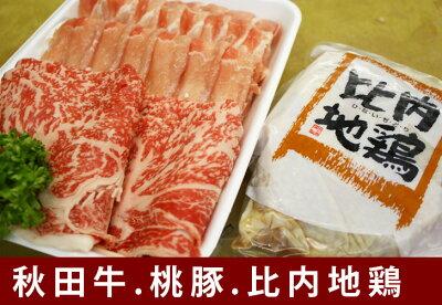 秋田のお肉セット