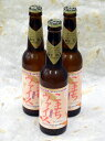 【冷蔵便発送】限定醸造 田沢湖ビール こまちヴァイス