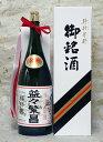 福禄寿酒造(NEXT 5 蔵元) 益々繁盛 4500ml