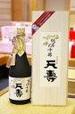 天寿酒造 純米大吟醸 720ml