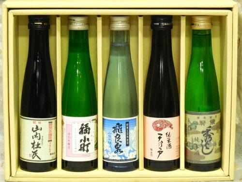 秋田の地酒のみくらべDセット 180ml×5本セット