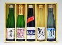 秋田の地酒 のみくらべAセット 180ml×5本セット