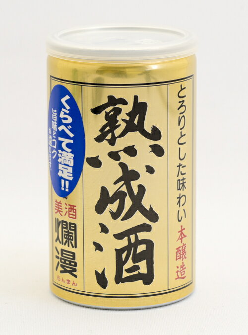 爛漫本醸造 熟成酒 200ml