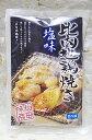 【冷凍便発送】 秋田味商 比内地鶏焼き 塩味