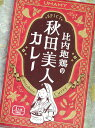 ノリットジャポン 比内地鶏の秋田美人カレー