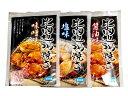 【産地直送・送料込!】秋田味商比内地鶏焼き 3種詰合せ 代引き発送不可 着日指定は7日後以降で承ります