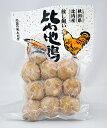 【冷凍便発送】 株式会社 本家比内地鶏 比内地鶏 ミンチボール16g×10個