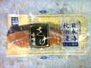 【冷凍便発送】田沼屋慶吉 さけ味噌漬...