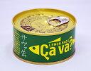 岩手県 国産サバのレモンバジル味サヴァ缶...