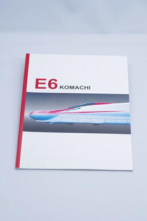 秋田限定 E6こまちノート写真版