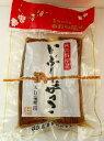 秋田特産品いぶりがっこ(桜食品)