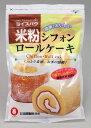 米粉 シフォン・ロールケーキパウダー