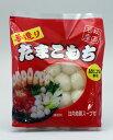 秋田の味 手造りだまこもち 比内地鶏スープ付 渡辺食品工業