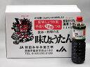 JA秋田みなみ つゆ(希釈用) 味ひょうたん 1000ml×10本 箱入り