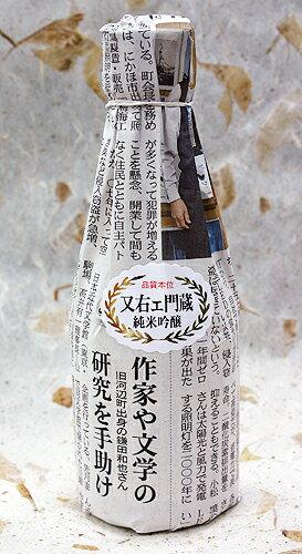 福乃友酒造 純米吟醸 又右エ門蔵 180ml