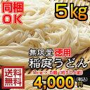徳用稲庭うどん1kg×5個セット