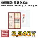 佐藤養助 稲庭うどん つゆ付きセット WY-30