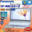 中古 ノートパソコン 新品SSD搭載 人気商品 Panaso...