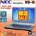 中古 ノートパソコン Microsoft Office NEC VersaPro VD-D Windows7 二世代Core i5 WiFi メモリ 4GB HDD 250GB 無線LAN A4大画面 オフィスソフト セキュリティソフト ノートPC おすすめ オススメ