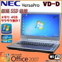 中古 ノートパソコン 新品SSD搭載 Microsoft Office NEC VersaPro VD-D Windows7 二世代Core i5 WiFi メモリ 4GB 新品 SSD 120GB 無線LAN DVD-ROM A4大画面 HDMI端子 オフィスソフト セキュリティソフト ノートPC おすすめ オススメ