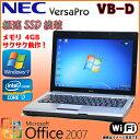 中古 ノートパソコン Microsoft Office NEC VersaPro VB-D Windows7 二世代Core i7 WiFi メモリ 4GB 新品 SSD 120GB 無線LAN オフィスソフト セキュリティソフト モバイルPC おすすめ オススメ