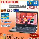 【開店記念セール】中古 ノート パソコン ノート PC 中古 パソコン 中古 PC モバイルPC モバイルパソコン 東芝 dynabook R732 新品SSD搭載 人気 選べるOS Windows7 Windows10 三世代Core i5 WiFi メモリ 4GB SSD 120GB 無線LAN MicroSoft Office