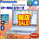 中古 ノートパソコン 人気商品 Panasonic Let's note CF-NX2 選べるOS Windows7 Windows10三世代Core i5 WiFiメモリ 4GB HDD 250GB 無..