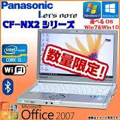 中古 パソコン 中古PC 中古 ノートパソコン ノート PC 新品SSD搭載 人気商品 Panasonic Let's note CF-NX2 選べるOS Windows7 Windows10 Office 付き 三世代Core i5 WiFi メモリ 8GB SSD 240GB 無線LAN Bluetooth Webカメラ Office モバイルPC おすすめ