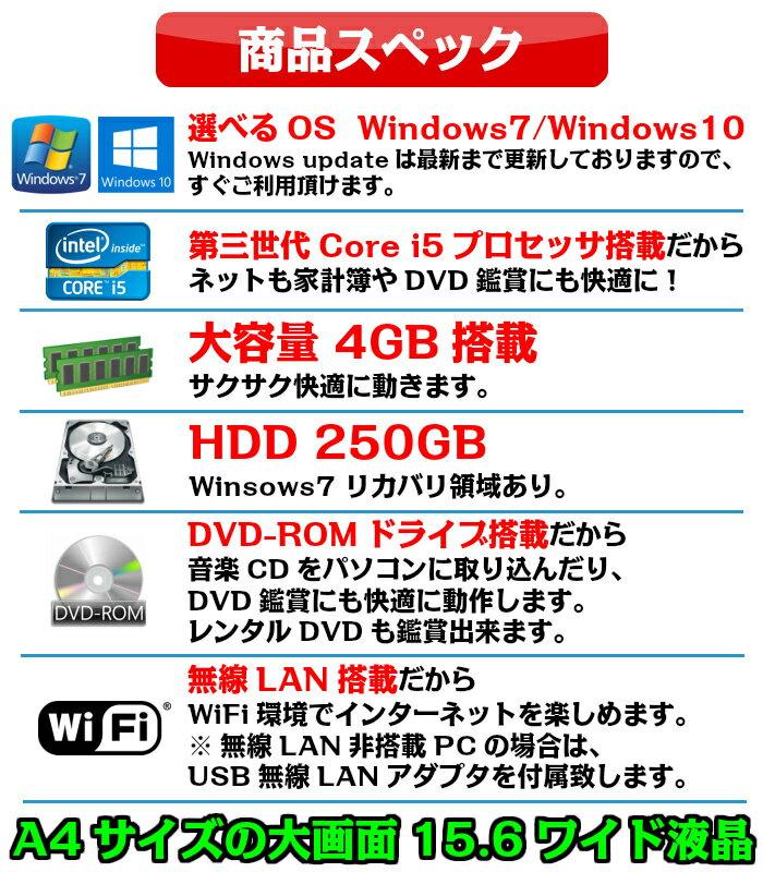 【10月限定セール】中古 ノート パソコン ノ...の紹介画像2