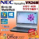 中古 ノートパソコン Microsoft Office NEC VersaPro VK26M 選べるOS Windows7 Windows10 三世代Core i5 WiFi メモリ 4GB HDD 250GB DVD-ROMドライブ 無線LAN A4大画面 テンキー セキュリティソフト ノートPC おすすめ オススメ