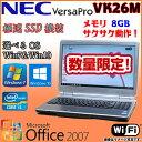 【特大サマーセール】中古 ノートパソコン パソコン PC Microsoft Office 新品SSD搭載 NEC VersaPro VK26M 選べるOS Windows7 Windows1..
