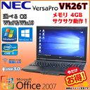 【10月限定セール】中古 ノートパソコン Microsoft Office NEC VersaPro VK26T 選べるOS Windows7 Windows10 三世代Core i5 WiFi メモリ 4GB HDD 320GB DVD-ROMドライブ 無線LAN A4大画面 テンキー HDMI ノートPC おすすめ オススメ