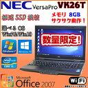 【開店記念セール】中古 ノートパソコン NEC VersaP...