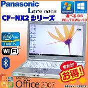 【開店記念セール】中古 ノートパソコン 人気商品 Panasonic Let's note CF-NX2 選べるOS Windows7 Windows10 三世代Core i5 WiFi メモリ 4GB HDD 250GB 無線LAN Bluetooth Webカメラ Office モバイルPC おすすめ